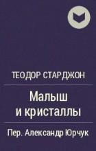 Теодор Старджон - Малыш и кристаллы
