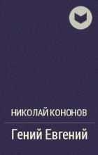 Николай Кононов - Гений Евгений