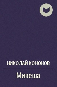 Николай Кононов - Микеша