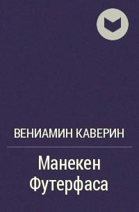 Вениамин Каверин - Манекен Футерфаса