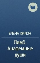 Елена Филон - Лимб. Анафемные души