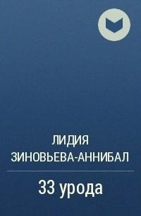 Лидия Зиновьева-Аннибал - 33 урода