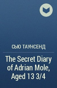 Сью Таунсенд - The Secret Diary of Adrian Mole, Aged 13 3/4