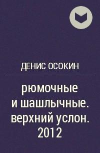 Денис Осокин - рюмочные и шашлычные. верхний услон. 2012