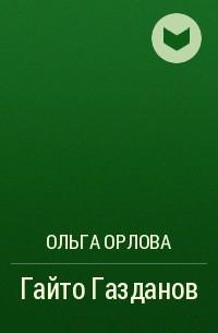 Ольга Орлова - Гайто Газданов