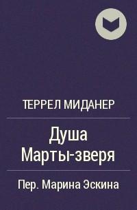 Террел Миданер - Душа Марты-зверя