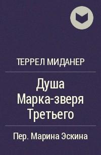 Террел Миданер - Душа Марка-зверя Третьего