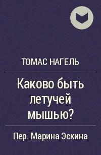 Томас Нагель - Каково быть летучей мышью?