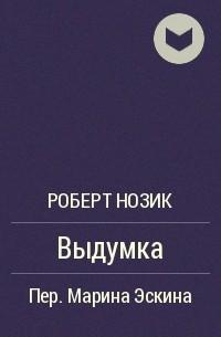 Роберт Нозик - Выдумка