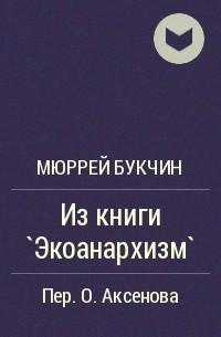 Мюррей Букчин - Из книги `Экоанархизм`