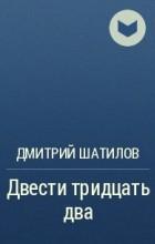Дмитрий Шатилов - Двести тридцать два