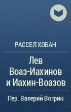 Рассел Хобан - Лев Воаз-Иахинов и Иахин-Воазов