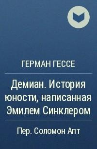 Герман Гессе - Демиан. История юности, написанная Эмилем Синклером