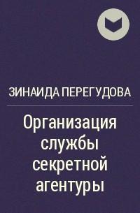 Зинаида Перегудова - Организация службы секретной агентуры