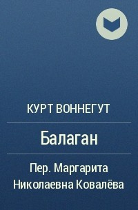 Курт Воннегут - Балаган