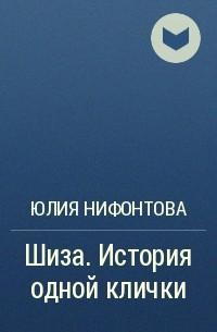Юлия Нифонтова - Шиза. История одной клички