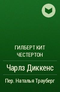 Гилберт Кит Честертон - Чарлз Диккенс