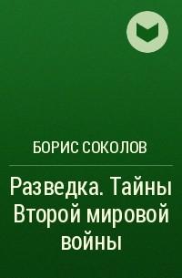 Борис Соколов - Разведка. Тайны Второй мировой войны
