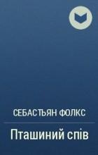 Себастьян Фолкс - Пташиний спів