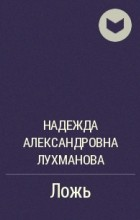 Надежда Александровна Лухманова - Ложь