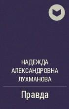 Надежда Александровна Лухманова - Правда
