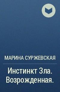 Марина Суржевская — Инстинкт Зла. Возрожденная.