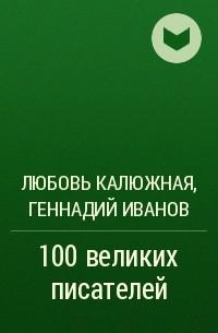 - 100 великих писателей