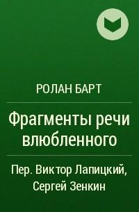 Ролан Барт - Фрагменты речи влюбленного