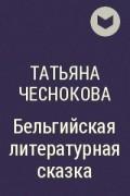Татьяна Чеснокова - Бельгийская литературная сказка