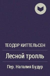 Теодор Киттельсен - Лесной тролль