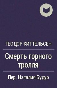 Теодор Киттельсен - Смерть горного тролля