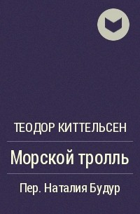 Теодор Киттельсен - Морской тролль