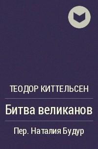 Теодор Киттельсен - Битва великанов