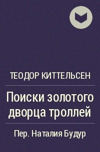 Теодор Киттельсен - Поиски золотого дворца троллей