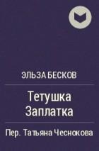 Эльза Бесков - Тетушка Заплатка