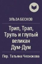 Эльза Бесков - Трип, Трап, Труль и глупый великан Дум-Дум