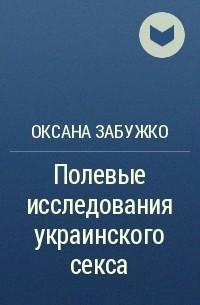 Полевые иследования з украинского сексу