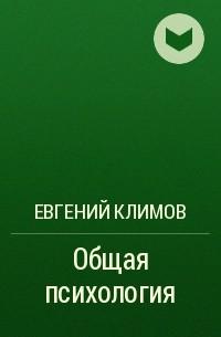 Евгений Климов - Общая психология