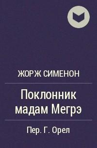 Жорж Сименон - Поклонник мадам Мегрэ