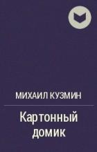 Михаил Кузмин - Картонный домик