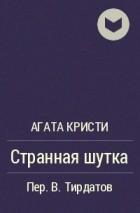 Агата Кристи - Странная шутка
