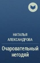 Наталья Александрова - Очаровательный негодяй