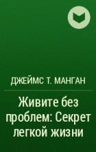 ДЖЕЙМС МАНГАН СЕКРЕТ ЛЕГКОЙ ЖИЗНИ КНИГУ СКАЧАТЬ БЕСПЛАТНО
