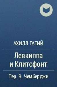 Ахилл Татий - Левкиппа и Клитофонт