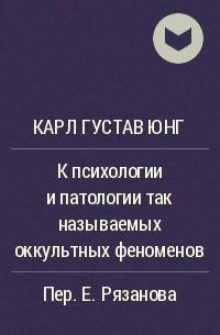 Карл Густав Юнг - К психологии и патологии так называемых оккультных феноменов