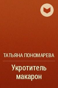 Укротитель макарон Татьяна Пономарева