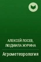 книга огрометеарология автор лосев