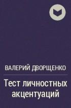 дворщенко тест личностных акцентуаций