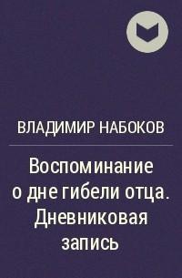 Владимир Набоков - Воспоминание о дне гибели отца. Дневниковая запись