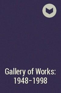 Автор не указан - Gallery of Works: 1948-1998